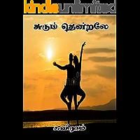 சுடும் தென்றலே (Tamil Edition)