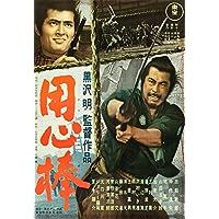 Yojimbo Movie Poster Masterprint (60.96 x 91.44 cm)