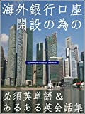 55 English Words and 38 English Conversation for opening account of Overseas Bank (Japanese Edition)