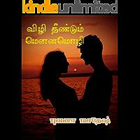 Vizhi theendum mowna mozhi (Tamil Edition)