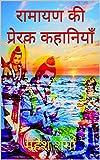 रामायण की प्रेरक कहानियाँ (Hindi Edition)