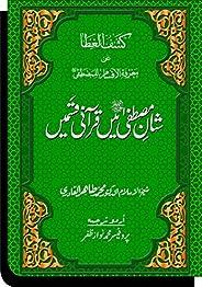 Shaan -e- Mustafa me Qurani kasame - (Urdu Language)