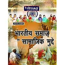 Bhartiya Samaj Aur Samajik Mudde - 24 AUGUST 2017