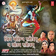Shri Shiv Mahimn Stotram; Shri Shiv Tandav Stotram