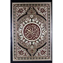 The Noble Quran (Arabic Text) Small Luxury Edition 12x17cm - ?????? ?????? ?????? ????????