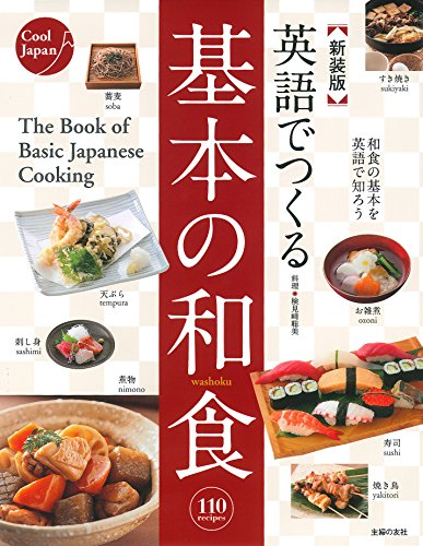 Book of Basic Japanese Cooking (Cool Japan)