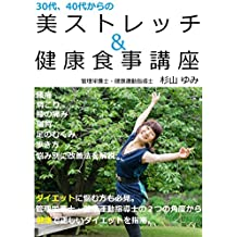 sanjyuudaiyonjyuudaikaranobistretchandkenkoushokujikouza (Japanese Edition)