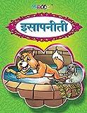 Marathi Story Books Set (One free book on 10 books)