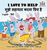 #10: I Love to Help (English Hindi Children's Book): Bilingual Hindi Book for Kids (English Hindi Bilingual Collection)