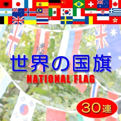 It is most suitable for multi-national party, athletic meet, the club! 30 consecutive national flag! National Flag! (japan (Kostüm National Japan)