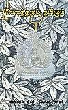 பௌத்தமும் தமிழும்: மயிலை சீனி. வேங்கடசாமி ஆய்வுக் களஞ்சியம் (Tamil Edition)