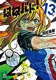 Hanebado! 13 - Edizione giapponese