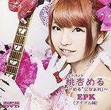 Epk Tokyo Melu-Domeru Ni Nare [DVD-AUDIO]