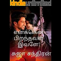 எனக்கென பிறந்தவள் இவளே: Ennagena peranthavel evaleye (Tamil Edition)