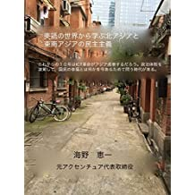 democracy of north asia and southeast asia nations studying by english: Next ten years ICT revolution will sweep Asia overwhelming political regime We ... what is happiness for us (Japanese Edition)