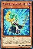 Kleinanzeigen: Yu-Gi-Oh sinken Darlehen Resonator Booster SP High-Speed-Rei