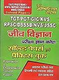 TGT-PGT--GIC-KVS-RPSC-DSSSB-NVS-JSSC Biology Solved papers & Practice Book