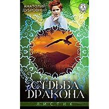 Судьба Дракона (Листик) (Russian Edition)