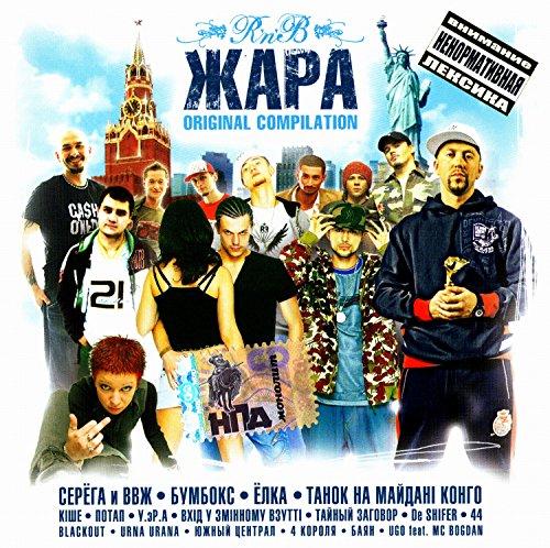 various-artists-rnb-saundtreki-k-filmu-zhara-rnb-