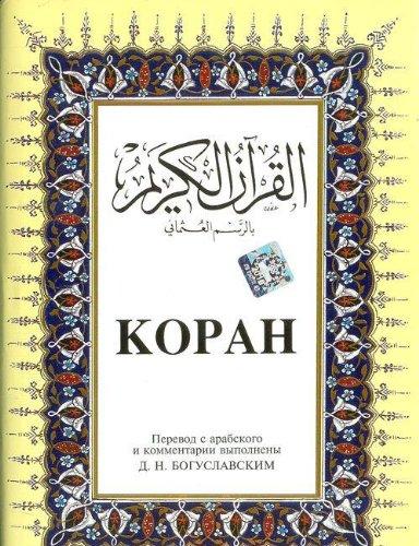 Kopah (Orta Boy): Kur'an-ı Kerim ve Rusça Meali (Lesezeichen Arabisch)