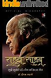 Rahat Sahab: Mujhe sunate rahe log waqia mera (Hindi Edition)