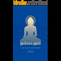 தம்மபதம்: புத்தர் பெருமான் அருளிய அறநெறி (Tamil Edition)