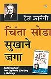 Chinta Chhodo Sukh Se Jiyo (Marathi Translation of How to Stop Worrying & Start Living) by Dale Carnegie