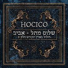 Shalom from Hell Aviv (Blasphemies...Pt.2)(Ltd.ed)