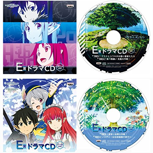 Die meisten Lotterie Premium Sword Art Online Stage3 E Auszeichnung Drama-CD alle zwei (Auszeichnungen 2)