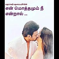 என் மொத்தமும் நீ என்றால்... (Tamil Edition)