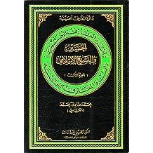Al-Hussain and Islamic Legislation: v. 3 (Hussaini Encyclopedia)