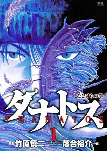 タナトス(1) (ヤングサンデーコミックス)
