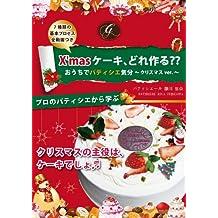kurisumasuke-kidoretukuruoutidepathisiekibunkurisumasuva-jon (Japanese Edition)