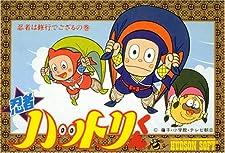 """Ninja Hattori Kun: Ninja wa Shuugyou Degogiru no Maki """"Famicom"""" Nintendo [Import Japan]"""