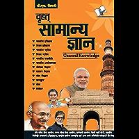 Brihad Samanya Gyan (Hindi Edition)