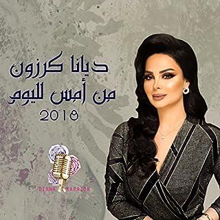 Min Amss Lelyoum
