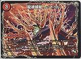 Japan Import Duel Masters Ryutamashijo? Redduru/Very True Ryutamashi All Over The World Rare/Ultra-war