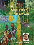 Konguther Vazhkai (Tamil Edition)