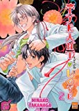 The tyrant who fall in love Vol.2