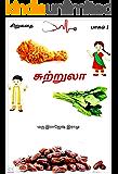 சுற்றுலா - ஓர் மருத்துவப் பயணம். A medical Short story for kids and parents. (Tamil Edition)