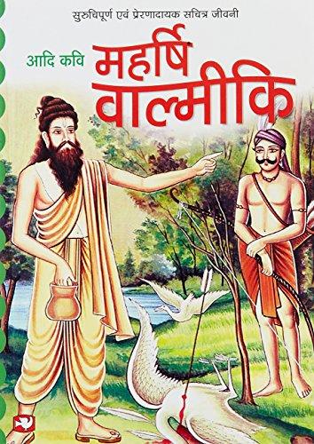 Maharishi Valmiki: Adi Kavi