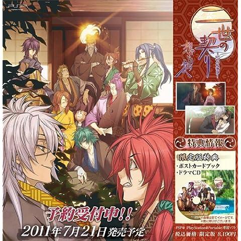 Nisenochigiri: Omoide no Saki e [Limited Edition]