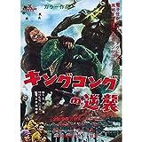 Fabulous Poster Affiche Vieille Affiche Anglaise de Film King Kong Versus Godzilla Rétro Poster Cinéma Vintage 30x39cm