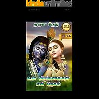 UN VILIGALUKKUL EN NESAM: உன் விழிகளுக்குள் என் நேசம் (Tamil Edition)