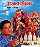 Bhajan Sandhya-Live Recording