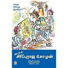 கே.பி.டி. சிரிப்புராஜ சோழன் / K.P.T. SirippuRaja Chozhan (Tamil Edition)