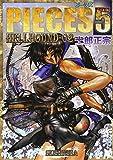 Masamune Shirow Premium Gallery PIECES 5 Hellhound-02 * Artbook