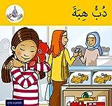 Arabic Club Readers: Yellow Band: Hiba's Teddy Bear (Arabic Club Yellow Readers, Band 5)