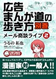 Koukokumangamichinoarukikata bekkan mail shoudan live two (Japanese Edition)