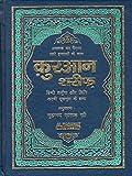 #10: Quran Shareef Hindi Roman